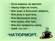 Если видишь на картине Чашку кофе на столе, Или морс в большом графине, Или р...