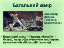 Батальний жанр Батальний жанр – (франц. «bataille» - битва), жанр образотврчо...