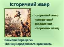 Історичний жанр Історичний жанр присвячений зображенню історичних явищ. Васил...