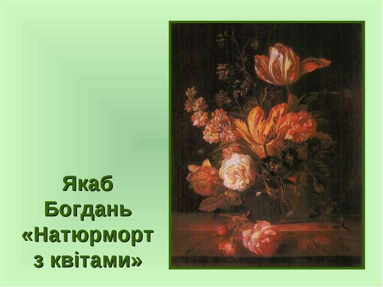 Якаб Богдань «Натюрморт з квітами»