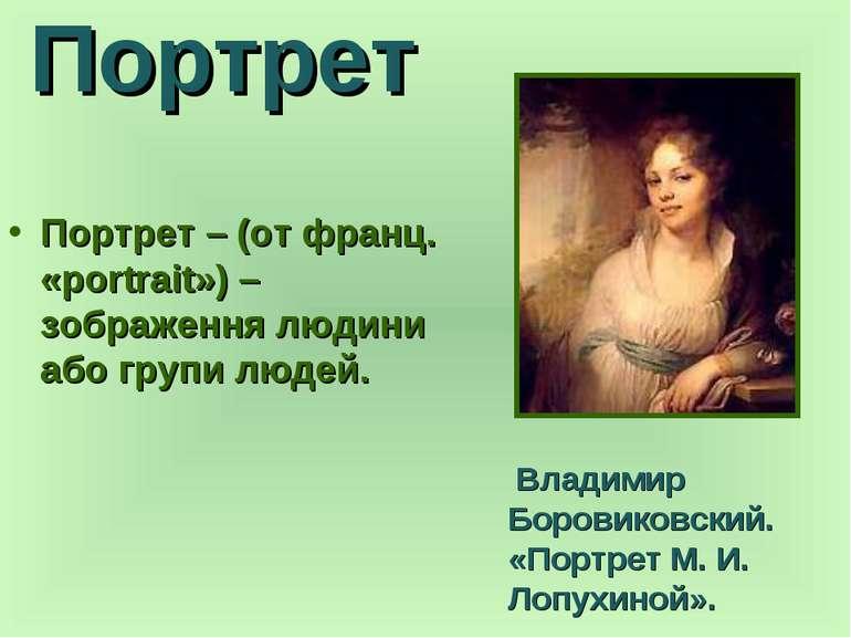 Портрет Портрет – (от франц. «portrait») – зображення людини або групи людей....
