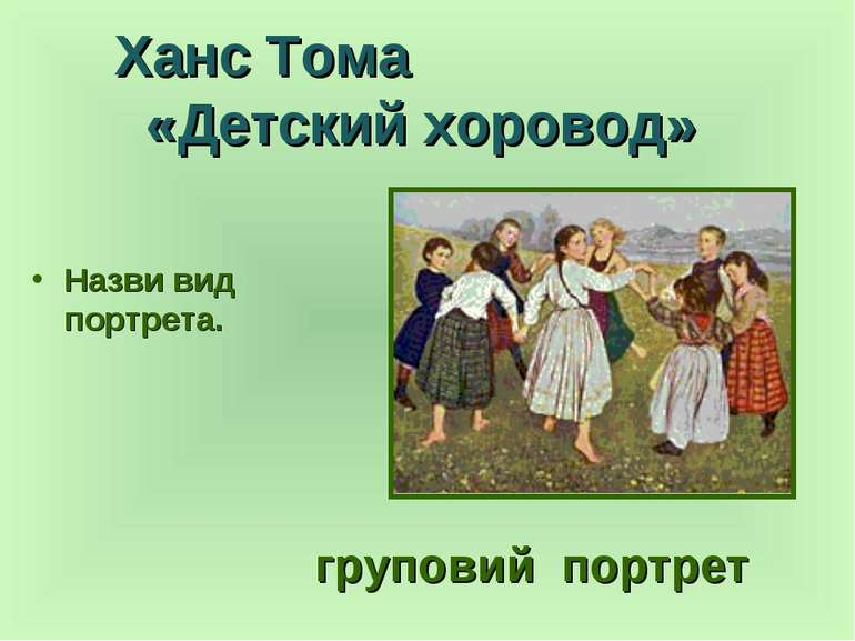 Ханс Тома «Детский хоровод» Назви вид портрета. груповий портрет