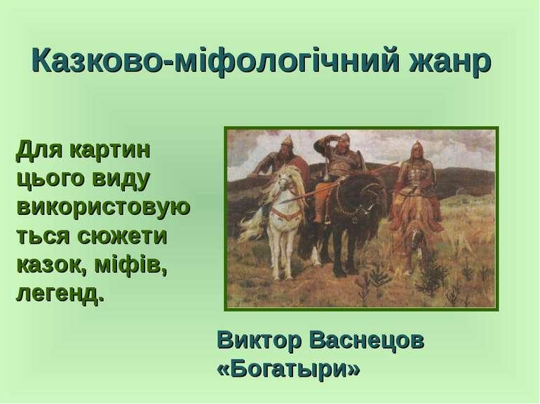 Казково-міфологічний жанр Для картин цього виду використовуються сюжети казок...