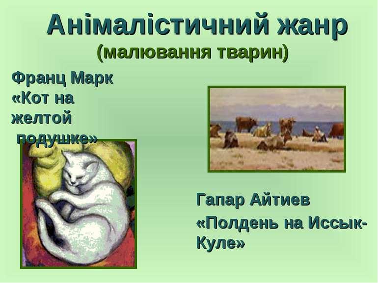 Анімалістичний жанр (малювання тварин) Франц Марк «Кот на желтой подушке» Гап...