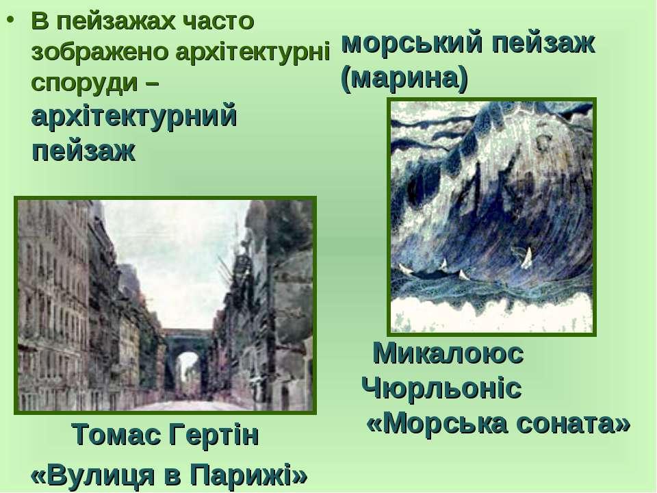 В пейзажах часто зображено архітектурні споруди – архітектурний пейзаж Микало...