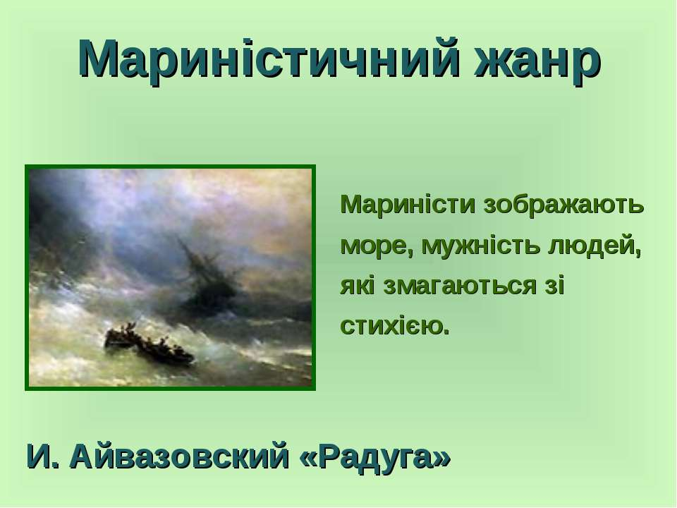 Мариністичний жанр Мариністи зображають море, мужність людей, які змагаються ...