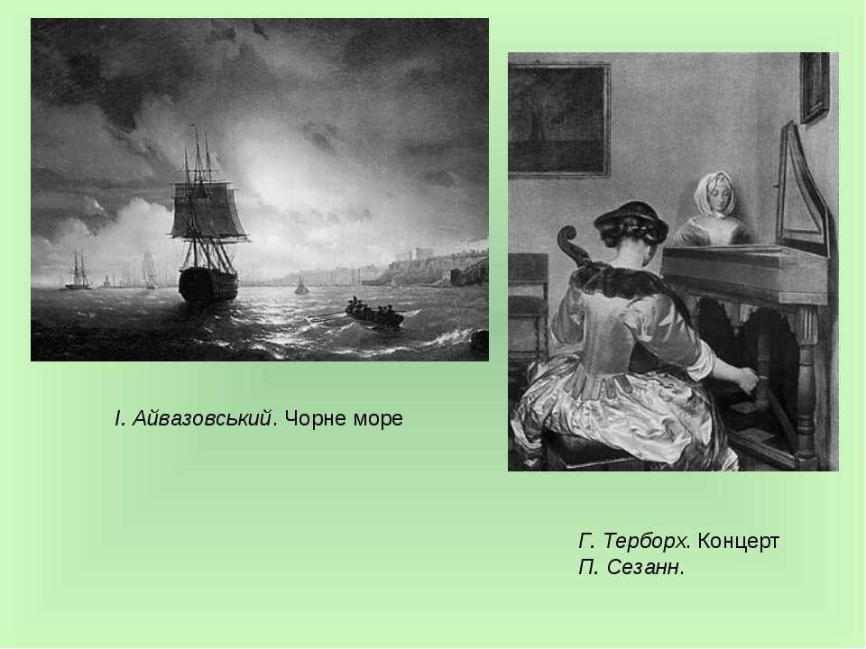 І. Айвазовський. Чорне море Г. Терборх. Концерт П. Сезанн.