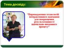 """Тема досвіду: """"Впровадження технологій інтерактивного навчання для покращення..."""