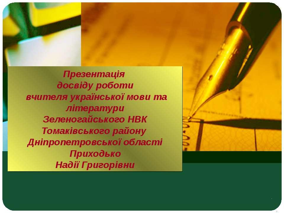 Презентація досвіду роботи вчителя української мови та літератури Зеленогайсь...