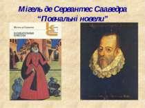 """Мігель де Сервантес Сааведра """"Повчальні новели"""""""