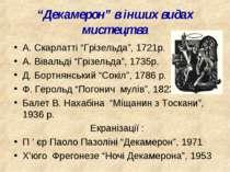 """""""Декамерон"""" в інших видах мистецтва А. Скарлатті """"Грізельда"""", 1721р. А. Вівал..."""