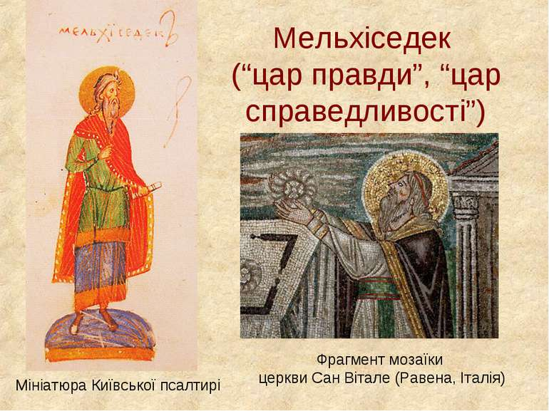 """Мельхіседек (""""цар правди"""", """"цар справедливості"""") Мініатюра Київської псалтирі..."""