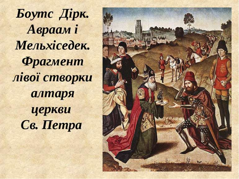 Боутс Дірк. Авраам і Мельхіседек. Фрагмент лівої створки алтаря церкви Св. Петра
