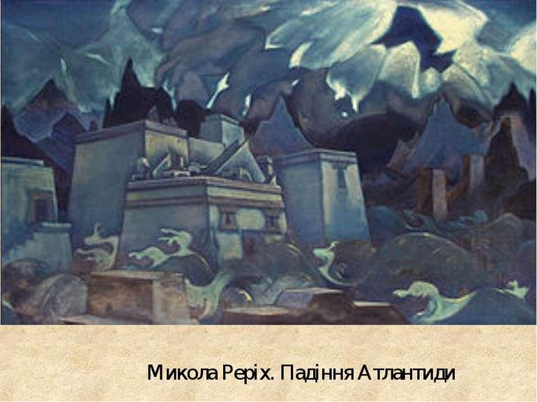 Микола Реріх. Падіння Атлантиди