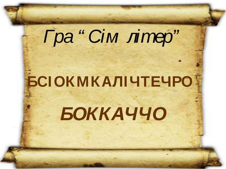"""Гра """"Сім літер"""" БСІОКМКАЛІЧТЕЧРО БОККАЧЧО"""