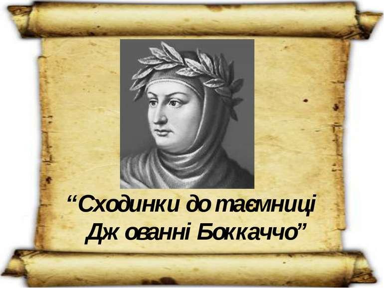 """""""Сходинки до таємниці Джованні Боккаччо"""""""