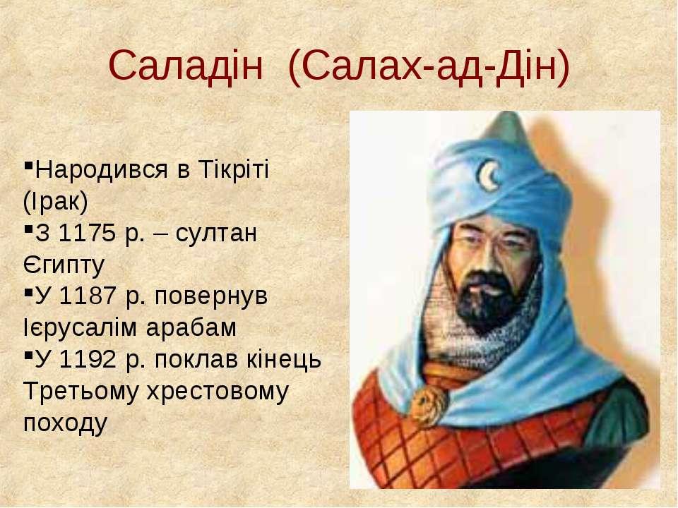 Саладін (Салах-ад-Дін) Народився в Тікріті (Ірак) З 1175 р. – султан Єгипту У...