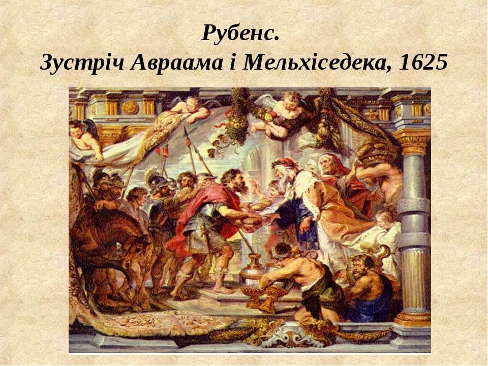 Рубенс. Зустріч Авраама і Мельхіседека, 1625