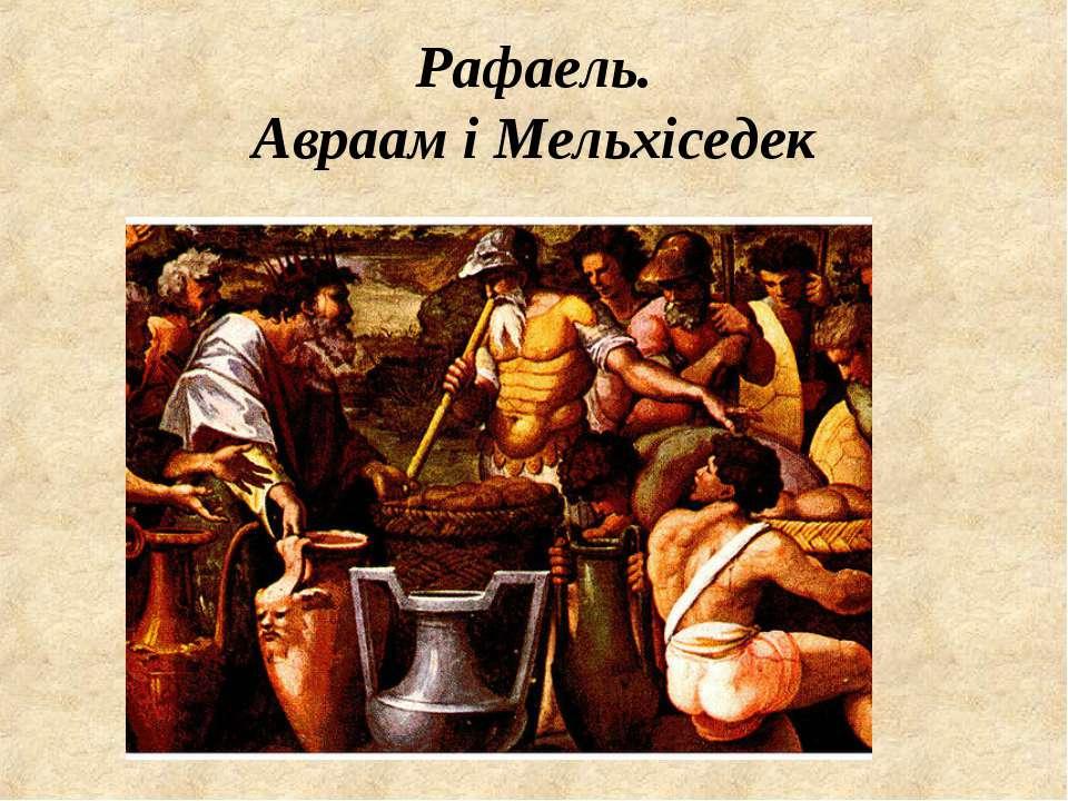 Рафаель. Авраам і Мельхіседек