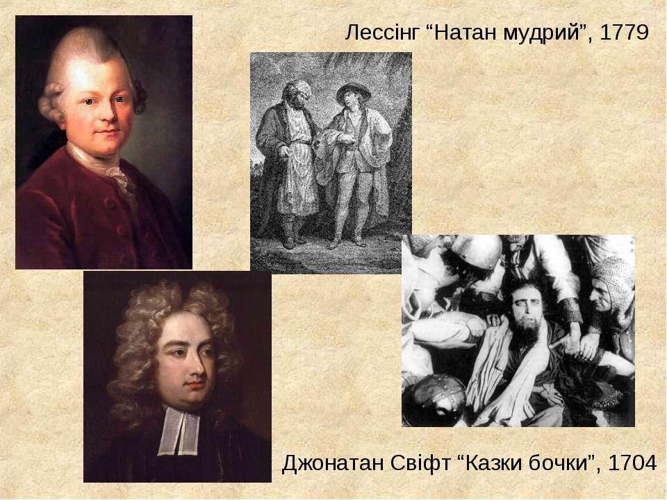 """Лессінг """"Натан мудрий"""", 1779 Джонатан Свіфт """"Казки бочки"""", 1704"""