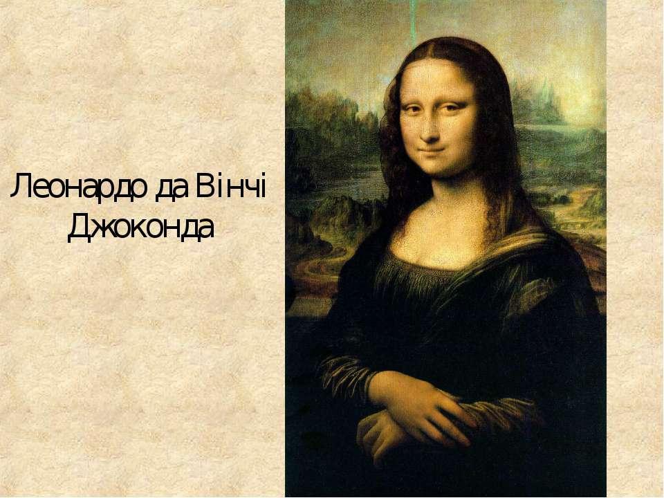 Леонардо да Вінчі Джоконда