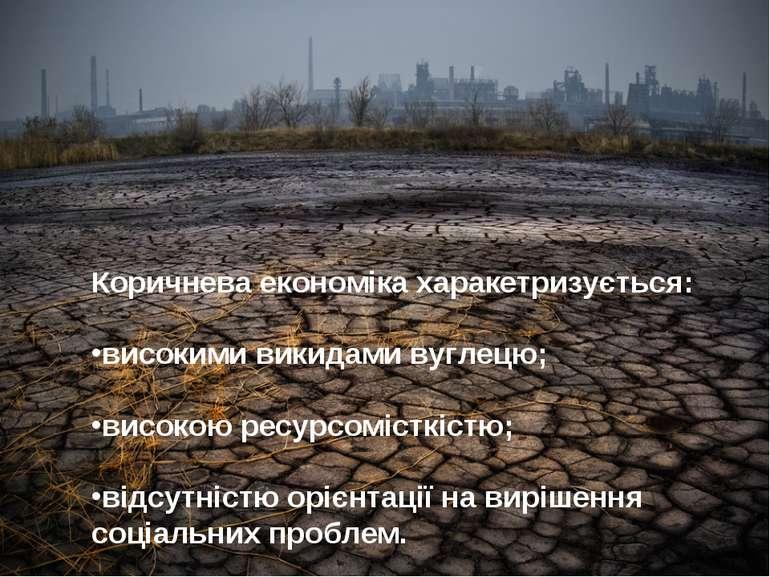 Коричнева економіка харакетризується: високими викидами вуглецю; високою ресу...