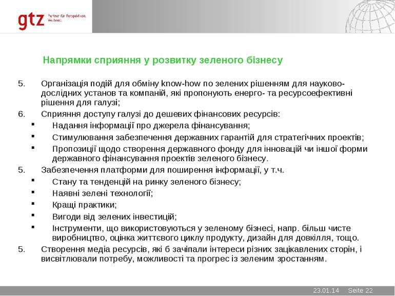 Напрямки сприяння у розвитку зеленого бізнесу Організація подій для обміну kn...