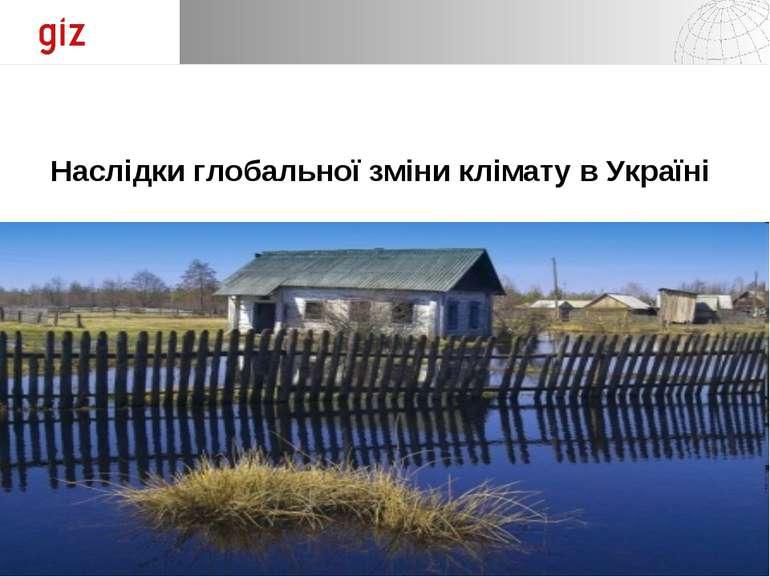 Наслідки глобальної зміни клімату в Україні *