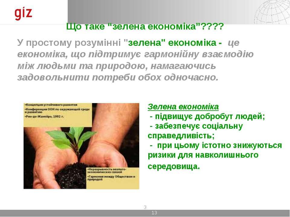 """Що таке """"зелена економіка""""???? У простому розумінні """"зелена"""" економіка - це е..."""