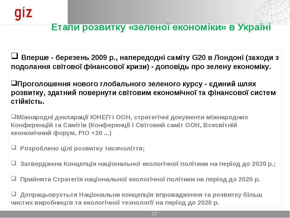 Етапи розвитку «зеленої економіки» в Україні Вперше - березень 2009 р., напер...
