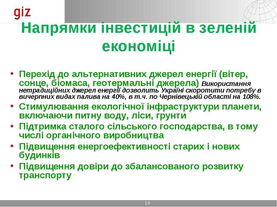 Напрямки інвестицій в зеленій економіці Перехід до альтернативних джерел енер...