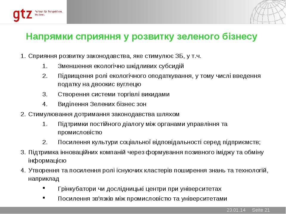 Напрямки сприяння у розвитку зеленого бізнесу Сприяння розвитку законодавства...