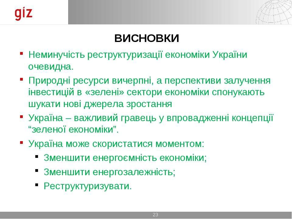 ВИСНОВКИ Неминучість реструктуризації економіки України очевидна. Природні ре...
