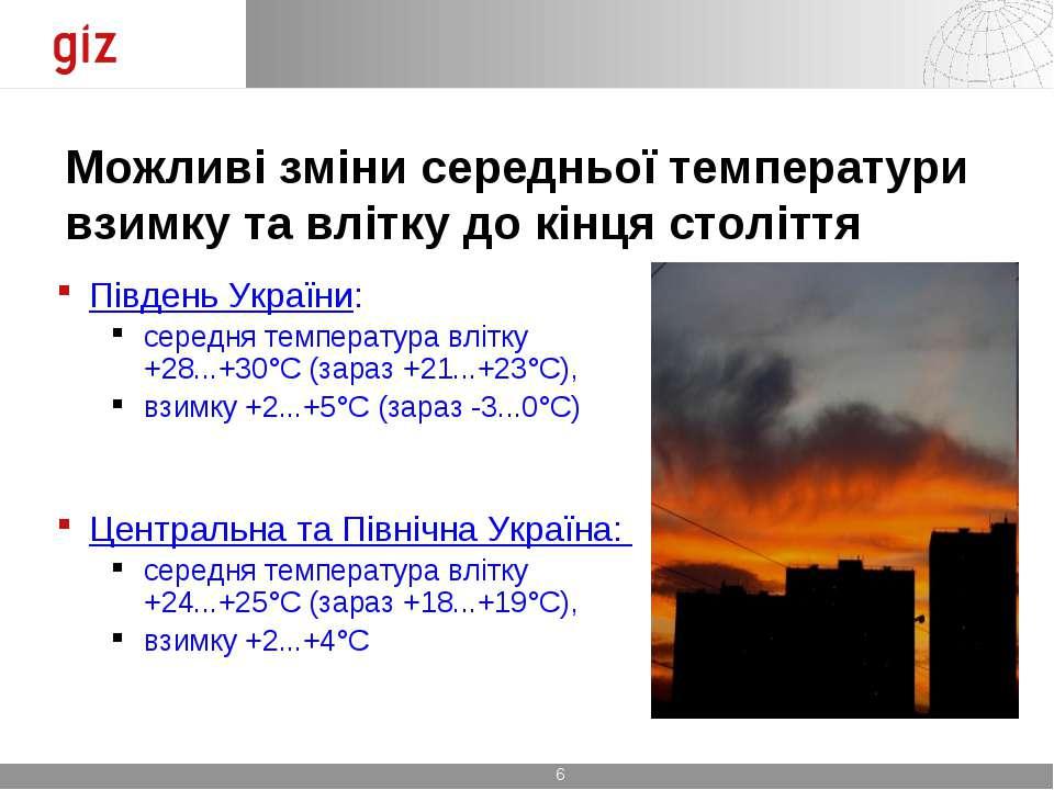 Можливі зміни середньої температури взимку та влітку до кінця століття Півден...