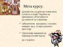 Mета курсу: Допомогти студентам осмислити сутність історії України на принцип...