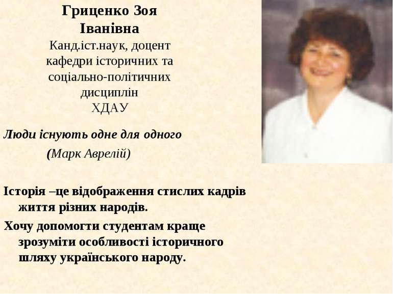 Гриценко Зоя Іванівна Канд.іст.наук, доцент кафедри історичних та соціально-п...