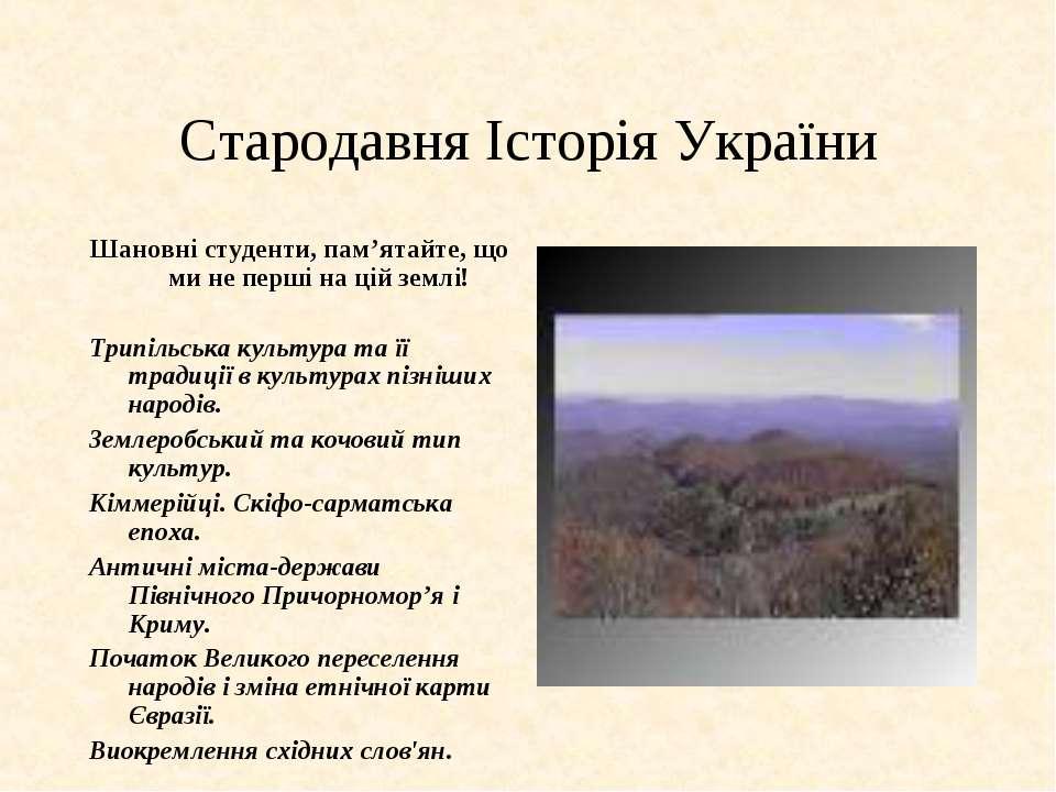 Стародавня Історія України Шановні студенти, пам'ятайте, що ми не перші на ці...