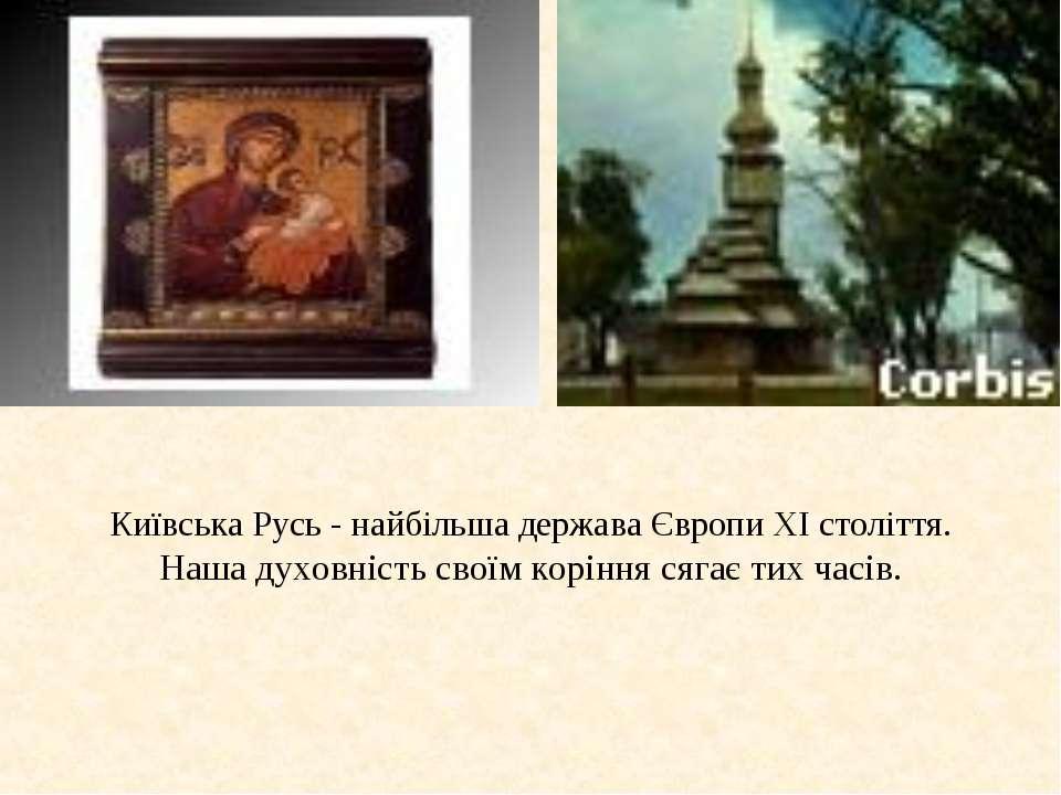 Київська Русь - найбільша держава Європи ХІ століття. Наша духовність своїм к...