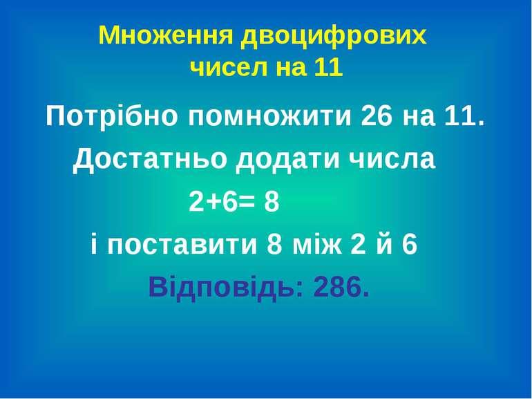 Множення двоцифрових чисел на 11 Потрібно помножити 26 на 11. Достатньо додат...