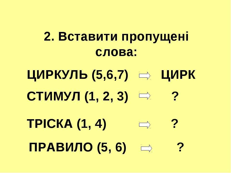 2. Вставити пропущені слова: ЦИРКУЛЬ (5,6,7) ЦИРК СТИМУЛ (1, 2, 3) ? ТРІСКА (...