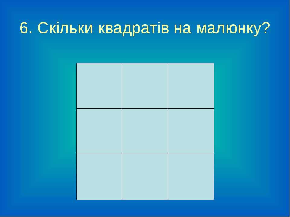 6. Скільки квадратів на малюнку?