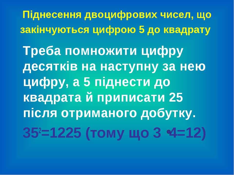 Піднесення двоцифрових чисел, що закінчуються цифрою 5 до квадрату Треба помн...