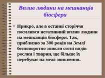 Вплив людини на мешканців біосфери Прикро, але в останні сторіччя посилився н...