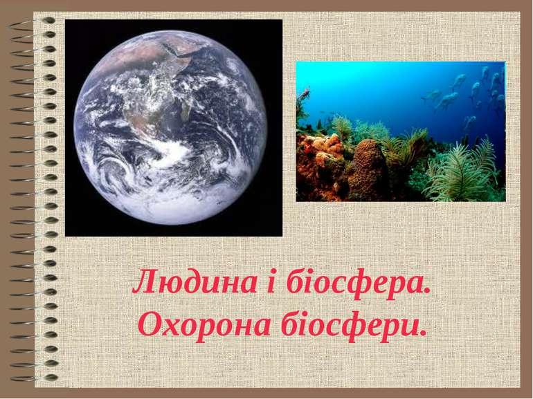 Людина і біосфера. Охорона біосфери.