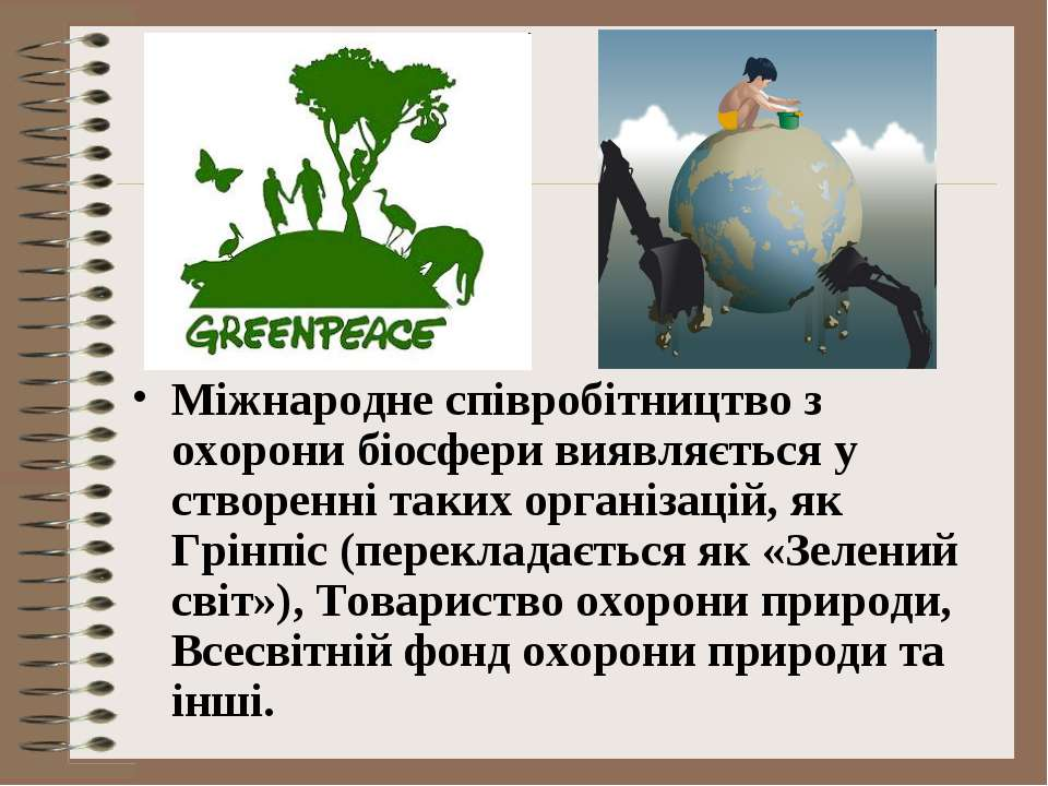 Міжнародне співробітництво з охорони біосфери виявляється у створенні таких о...