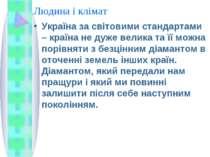 Людина і клімат Україна за світовими стандартами – країна не дуже велика та ї...