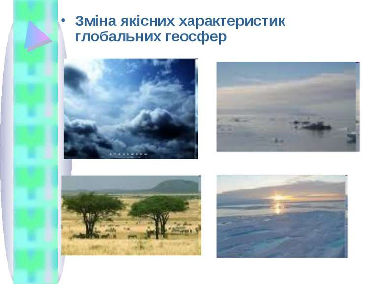 Зміна якісних характеристик глобальних геосфер