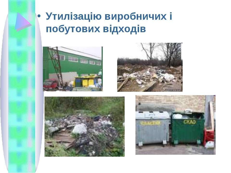 Утилізацію виробничих і побутових відходів