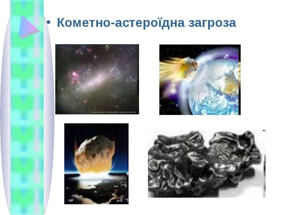 Кометно-астероїдна загроза