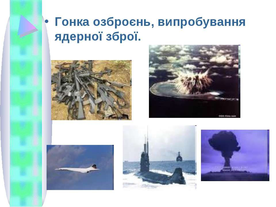 Гонка озброєнь, випробування ядерної зброї.